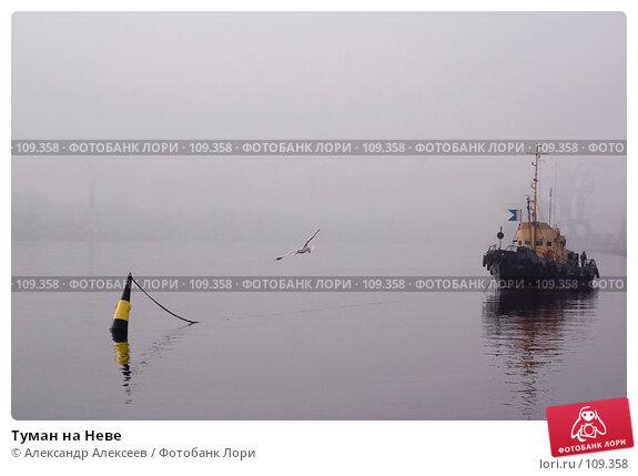 Туман на Неве, эксклюзивное фото № 109358, снято 28 сентября 2007 г. (c) Александр Алексеев / Фотобанк Лори