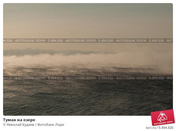 Туман на озере. Стоковое фото, фотограф Николай Кудаев / Фотобанк Лори