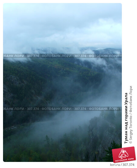 Туман над горами Урала, фото № 307374, снято 15 сентября 2007 г. (c) Sergey Toronto / Фотобанк Лори