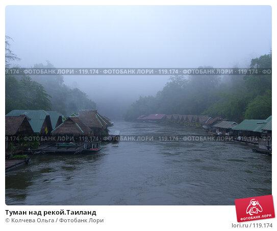 Туман над рекой.Таиланд, фото № 119174, снято 29 марта 2007 г. (c) Колчева Ольга / Фотобанк Лори