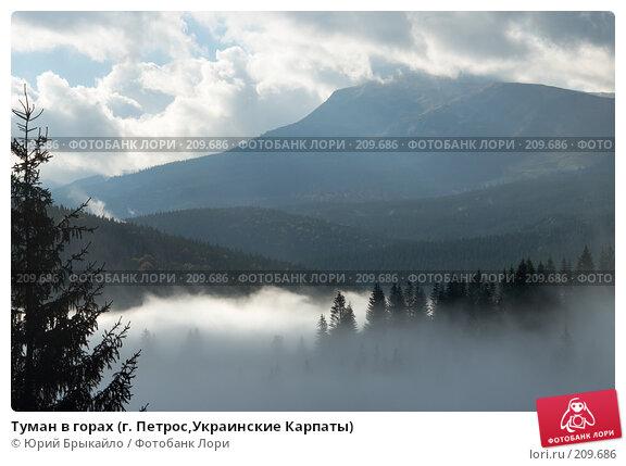 Туман в горах (г. Петрос,Украинские Карпаты), фото № 209686, снято 18 января 2017 г. (c) Юрий Брыкайло / Фотобанк Лори