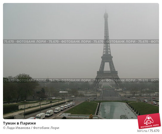 Туман в Париже, фото № 75670, снято 7 апреля 2007 г. (c) Лада Иванова / Фотобанк Лори