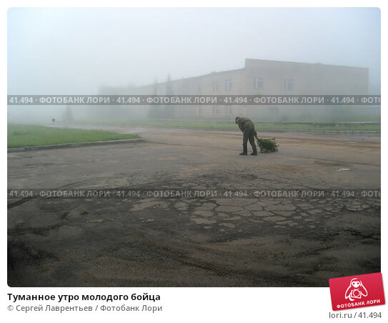 Туманное утро молодого бойца, фото № 41494, снято 14 июля 2003 г. (c) Сергей Лаврентьев / Фотобанк Лори