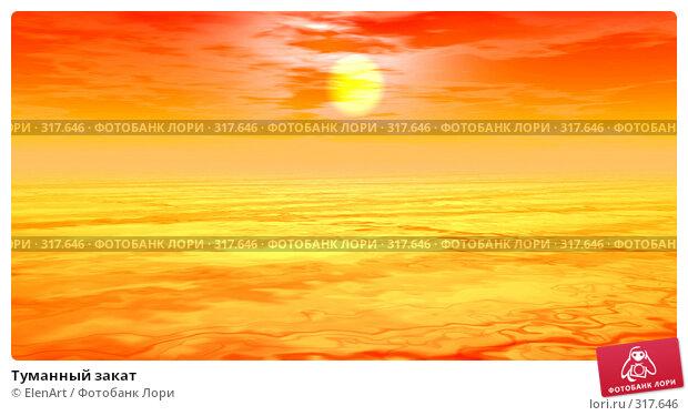 Туманный закат, иллюстрация № 317646 (c) ElenArt / Фотобанк Лори