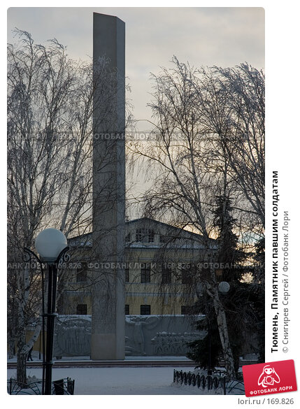 Тюмень, Памятник павшим солдатам, фото № 169826, снято 5 января 2008 г. (c) Снигирев Сергей / Фотобанк Лори