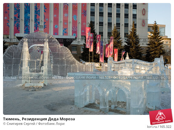 Тюмень, Резиденция Деда Мороза, фото № 165322, снято 2 января 2008 г. (c) Снигирев Сергей / Фотобанк Лори