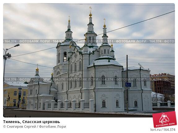 Тюмень, Спасская церковь, фото № 164374, снято 1 января 2008 г. (c) Снигирев Сергей / Фотобанк Лори