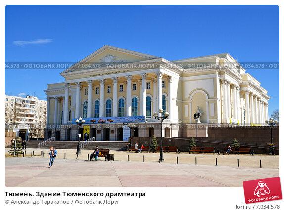 Купить «Тюмень. Здание Тюменского драмтеатра», фото № 7034578, снято 19 апреля 2014 г. (c) Александр Тараканов / Фотобанк Лори