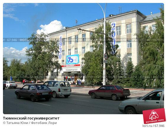 Тюменский госуниверситет, эксклюзивное фото № 67946, снято 1 сентября 2005 г. (c) Татьяна Юни / Фотобанк Лори