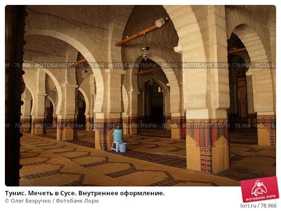 Тунис. Мечеть в Сусе. Внутреннее оформление., фото № 78966, снято 28 июля 2007 г. (c) Олег Безручко / Фотобанк Лори