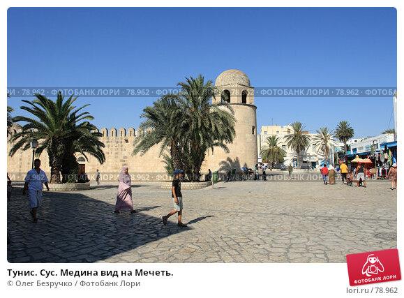 Купить «Тунис. Сус. Медина вид на Мечеть.», фото № 78962, снято 28 июля 2007 г. (c) Олег Безручко / Фотобанк Лори