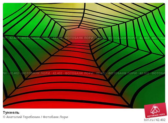 Туннель, иллюстрация № 42402 (c) Анатолий Теребенин / Фотобанк Лори