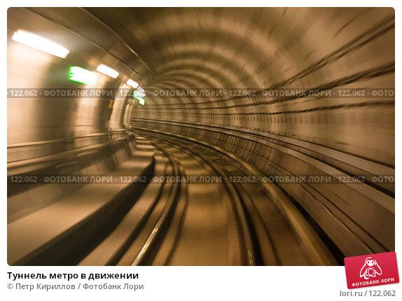 Купить «Туннель метро в движении», фото № 122062, снято 20 ноября 2007 г. (c) Петр Кириллов / Фотобанк Лори