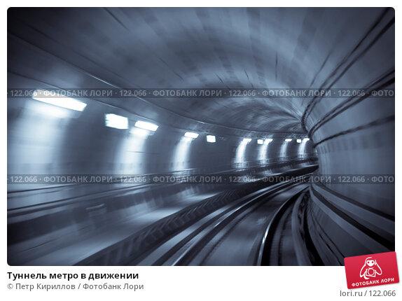 Туннель метро в движении, фото № 122066, снято 20 ноября 2007 г. (c) Петр Кириллов / Фотобанк Лори