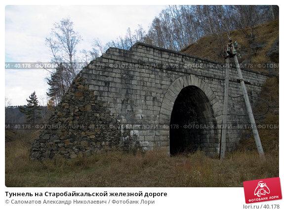 Купить «Туннель на Старобайкальской железной дороге», фото № 40178, снято 15 октября 2006 г. (c) Саломатов Александр Николаевич / Фотобанк Лори