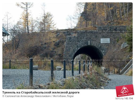 Туннель на Старобайкальской железной дороге, фото № 40194, снято 15 октября 2006 г. (c) Саломатов Александр Николаевич / Фотобанк Лори