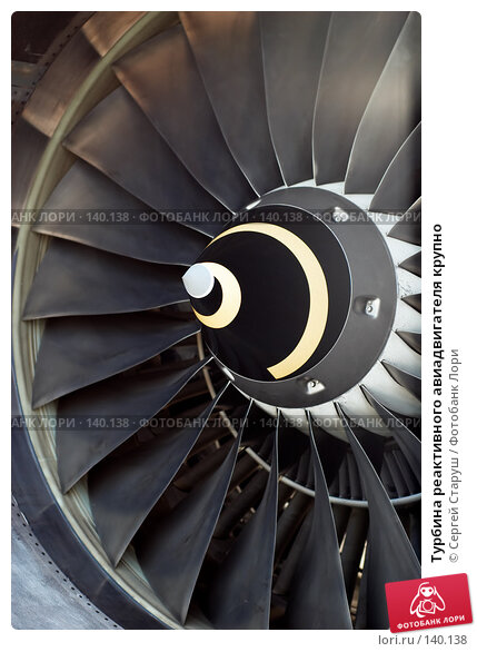 Турбина реактивного авиадвигателя крупно, фото № 140138, снято 31 октября 2007 г. (c) Сергей Старуш / Фотобанк Лори