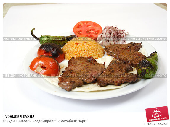 Турецкая кухня, фото № 153234, снято 29 июля 2007 г. (c) Зудин Виталий Владимирович / Фотобанк Лори