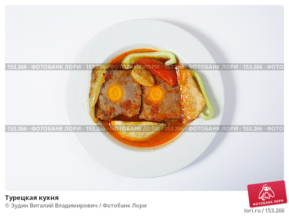 Турецкая кухня, фото № 153266, снято 26 июля 2007 г. (c) Зудин Виталий Владимирович / Фотобанк Лори