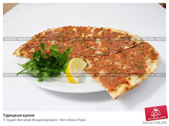 Турецкая кухня, фото № 153270, снято 26 июля 2007 г. (c) Зудин Виталий Владимирович / Фотобанк Лори