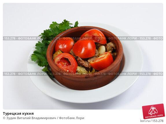 Турецкая кухня, фото № 153278, снято 26 июля 2007 г. (c) Зудин Виталий Владимирович / Фотобанк Лори