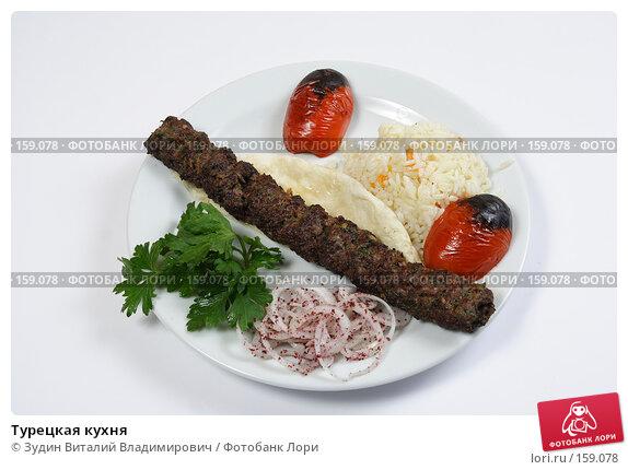 Турецкая кухня, фото № 159078, снято 26 июля 2007 г. (c) Зудин Виталий Владимирович / Фотобанк Лори