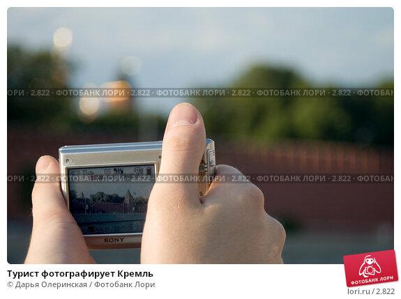 Турист фотографирует Кремль, фото № 2822, снято 14 июля 2005 г. (c) Дарья Олеринская / Фотобанк Лори