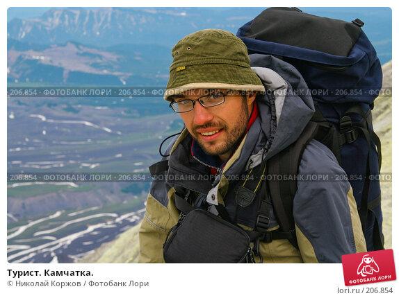 Турист. Камчатка., фото № 206854, снято 5 августа 2007 г. (c) Николай Коржов / Фотобанк Лори