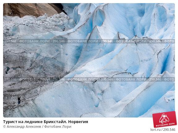 Турист на леднике Брикстайл. Норвегия, эксклюзивное фото № 290546, снято 2 августа 2006 г. (c) Александр Алексеев / Фотобанк Лори