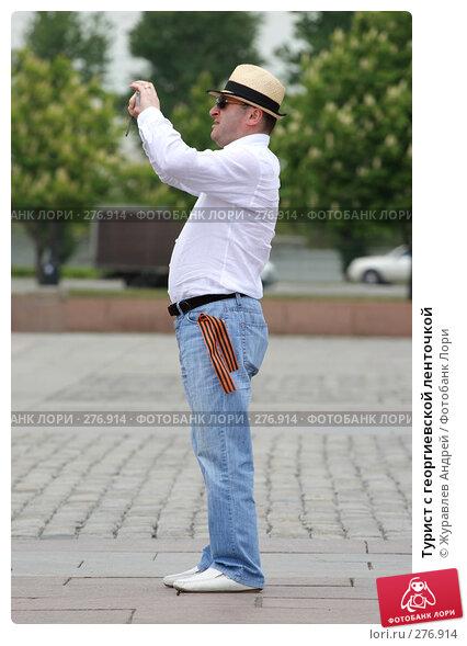 Турист с георгиевской ленточкой, эксклюзивное фото № 276914, снято 5 мая 2008 г. (c) Журавлев Андрей / Фотобанк Лори