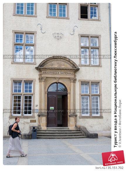 Турист у входа в Национальную библиотеку Люксембурга (2018 год). Редакционное фото, фотограф V.Ivantsov / Фотобанк Лори
