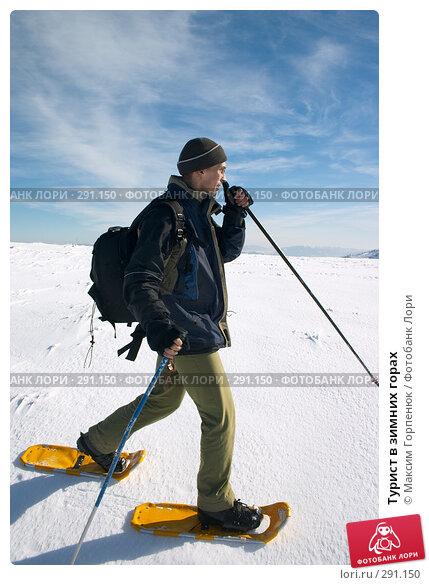 Турист в зимних горах, фото № 291150, снято 17 февраля 2007 г. (c) Максим Горпенюк / Фотобанк Лори