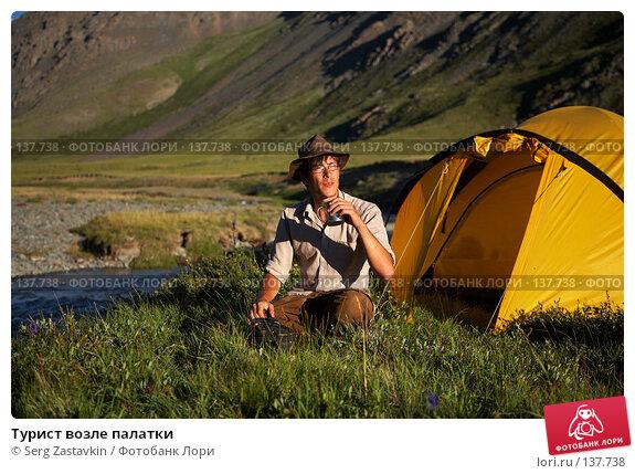 Турист возле палатки, фото № 137738, снято 26 июля 2007 г. (c) Serg Zastavkin / Фотобанк Лори