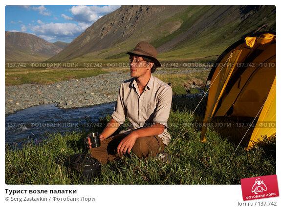 Купить «Турист возле палатки», фото № 137742, снято 26 июля 2007 г. (c) Serg Zastavkin / Фотобанк Лори