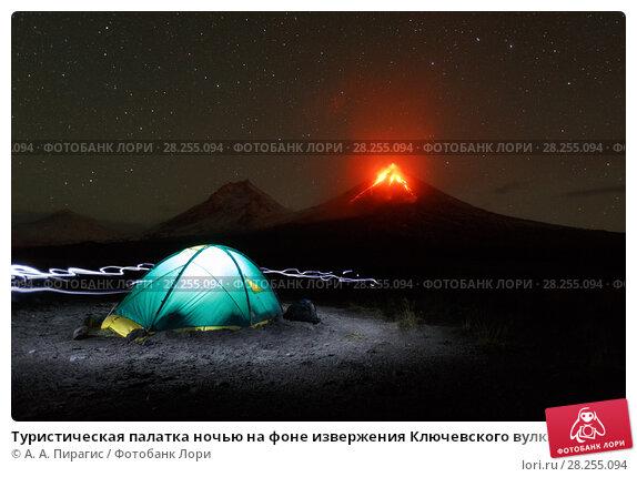 Купить «Туристическая палатка ночью на фоне извержения Ключевского вулкана на Камчатке», фото № 28255094, снято 30 сентября 2016 г. (c) А. А. Пирагис / Фотобанк Лори