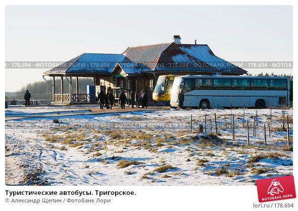 Туристические автобусы. Тригорское., эксклюзивное фото № 178694, снято 5 января 2008 г. (c) Александр Щепин / Фотобанк Лори