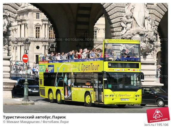 Туристический автобус.Париж, фото № 195106, снято 6 января 2005 г. (c) Михаил Мандрыгин / Фотобанк Лори