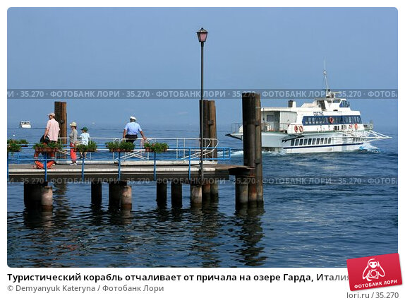 Туристический корабль отчаливает от причала на озере Гарда, Италия, фото № 35270, снято 22 апреля 2007 г. (c) Demyanyuk Kateryna / Фотобанк Лори