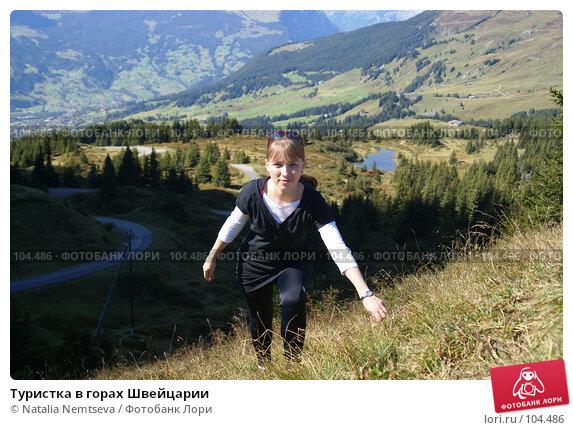 Купить «Туристка в горах Швейцарии», эксклюзивное фото № 104486, снято 23 марта 2018 г. (c) Natalia Nemtseva / Фотобанк Лори