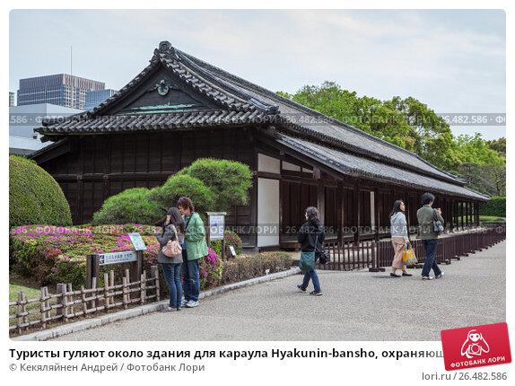 Туристы гуляют около здания для караула Hyakunin-bansho, охраняющего крепостные ворота Императорского дворца в Восточном парке. Токио, Япония, фото № 26482586, снято 10 апреля 2013 г. (c) Кекяляйнен Андрей / Фотобанк Лори