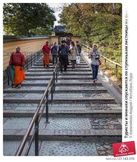 Купить «Туристы и монахи спускаются по ступенькам лестницы на выходе из территории святыни Кинкакуджи (Kinkaku-ji), Золотой павильон. Киото, Япония», фото № 27143370, снято 12 апреля 2013 г. (c) Кекяляйнен Андрей / Фотобанк Лори