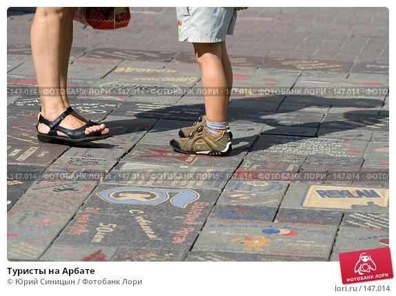 Туристы на Арбате, фото № 147014, снято 25 августа 2007 г. (c) Юрий Синицын / Фотобанк Лори