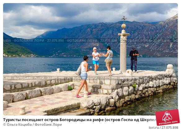 Туристы посещают остров Богородицы на рифе (остров Госпа од Шкрпела) в Боко-Которском заливе, Черногория, фото № 27075898, снято 10 сентября 2017 г. (c) Ольга Коцюба / Фотобанк Лори
