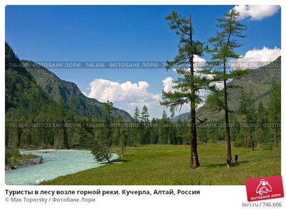 Купить «Туристы в лесу возле горной реки. Кучерла, Алтай, Россия», фото № 746606, снято 30 июля 2008 г. (c) Max Toporsky / Фотобанк Лори
