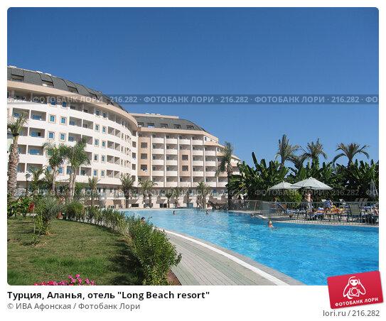 """Купить «Турция, Аланья, отель """"Long Beach resort""""», фото № 216282, снято 28 сентября 2007 г. (c) ИВА Афонская / Фотобанк Лори"""