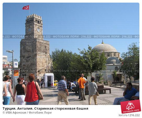 Турция. Анталия. Старинная сторожевая башня, фото № 216222, снято 24 сентября 2007 г. (c) ИВА Афонская / Фотобанк Лори
