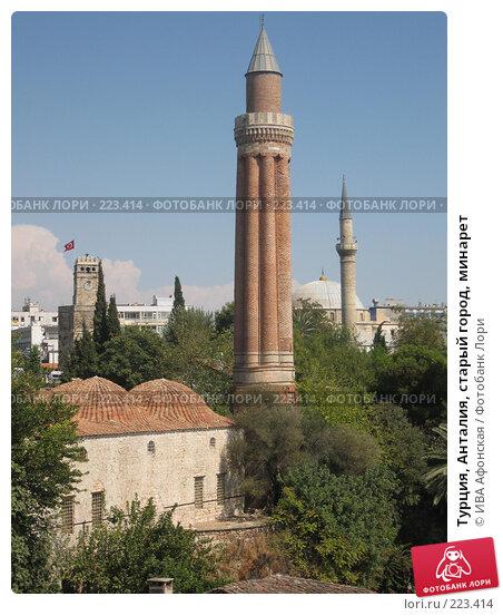 Купить «Турция, Анталия, старый город, минарет», фото № 223414, снято 24 сентября 2007 г. (c) ИВА Афонская / Фотобанк Лори