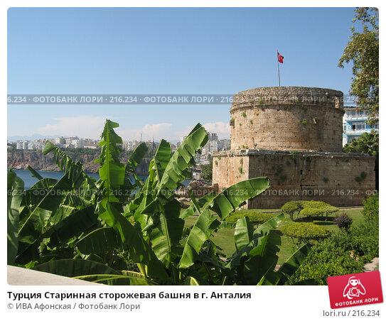 Турция Старинная сторожевая башня в г. Анталия, фото № 216234, снято 24 сентября 2007 г. (c) ИВА Афонская / Фотобанк Лори