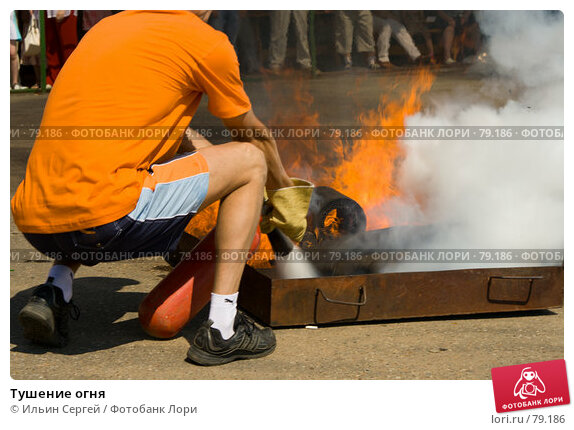 Тушение огня, фото № 79186, снято 30 июня 2007 г. (c) Ильин Сергей / Фотобанк Лори
