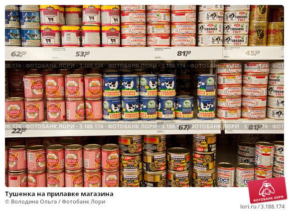 Купить «Тушенка на прилавке магазина», эксклюзивное фото № 3188174, снято 16 апреля 2011 г. (c) Володина Ольга / Фотобанк Лори